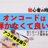 ギター オンコード 弾き語り