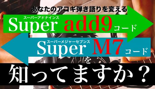 【アコギ弾き語り】綺麗に響くギターコード10選【使い方も解説】