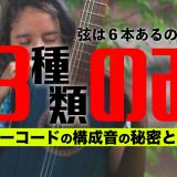 ギター Cコード 構成音