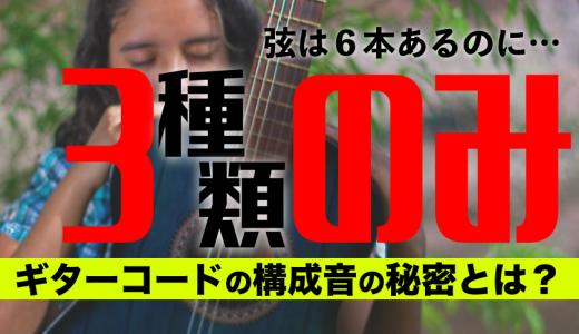 【ギター爆速理解】Cコードは3種類の音しか鳴ってない【音楽理論】