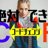 ギター C F コードチェンジ