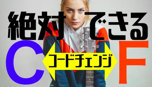 【プロの技】CからFのコードチェンジの練習法はこれ!【ギター爆速エクサ】