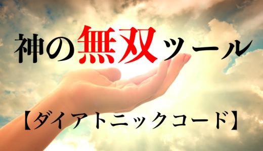【音楽理論】ダイアトニックコードという神の無双ツールを使う!