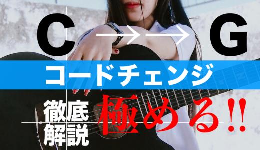 【ギター初心者】CからGへのコードチェンジを極める!【徹底解説】