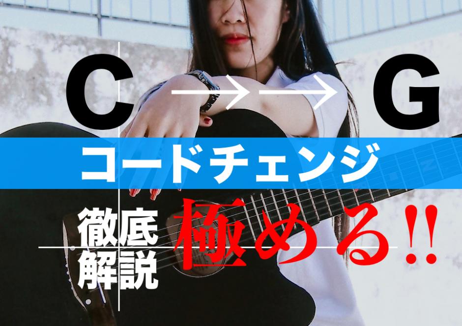 ギター コードチェンジ C G