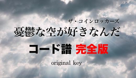 【コード譜】憂鬱な空が好きなんだ【ザ・コインロッカーズ】