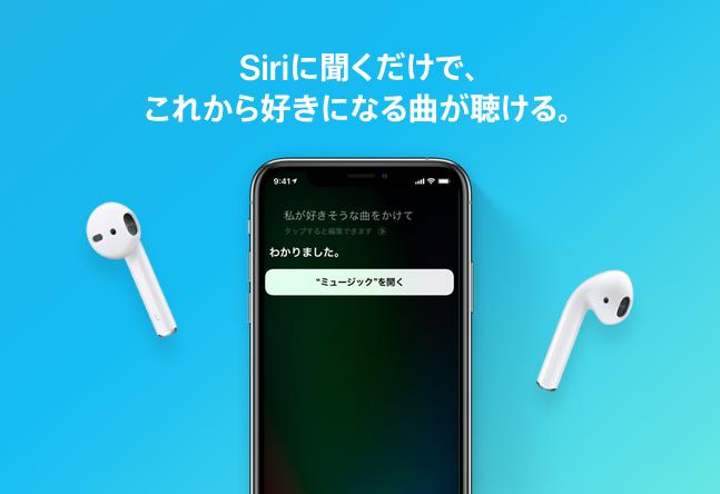 AirPodsの操作でSiriに頼めること【+Apple Musicで最強に】