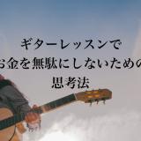ギター レッスン お金 無駄