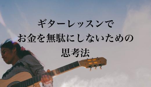 ギターレッスンでお金を無駄にしないための思考法【モチベUP】