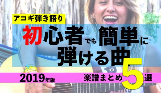 【アコギ弾き語り】初心者でも簡単に弾ける曲・楽譜まとめ5選【2020年版】