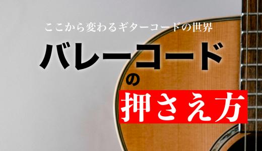 【ギター】バレーコードの押さえ方1【バレーコードの仕組みを解説!】