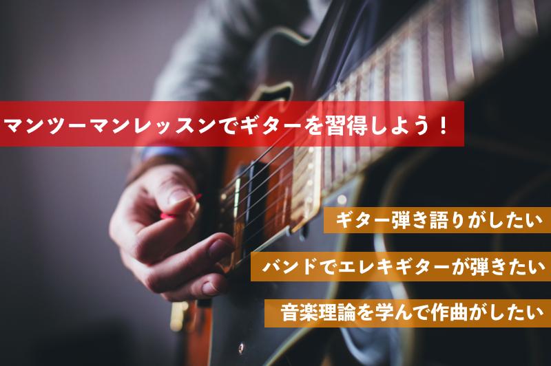 ギターレッスン ギター教室 体験レッスン