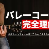 ギター バレーコード