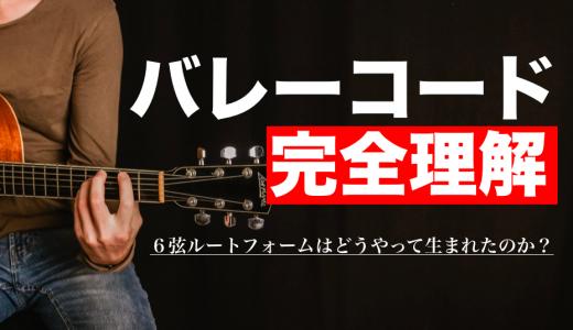 【ギター】バレーコードの押さえ方2【6弦ルートマイナーフォーム】