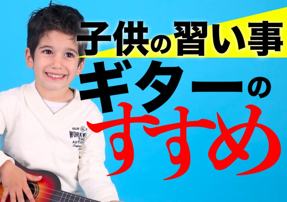 子供 習い事 ギター