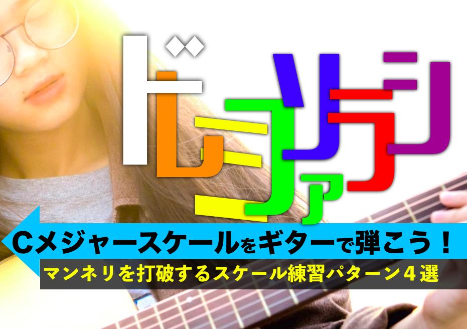 ギター メジャースケール 弾き方 覚え方