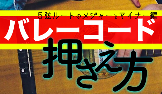 【ギター】バレーコードの押さえ方3【5弦ルートメジャーとマイナー編】