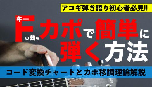 キーFの曲をカポを使って簡単に弾く方法【アコギ弾き語り】