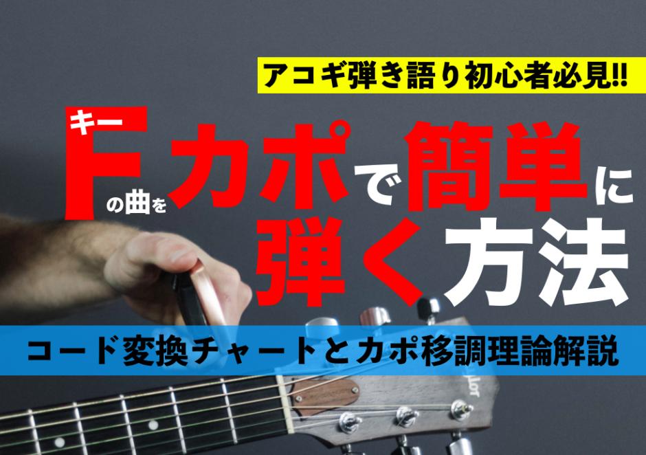 ギター キーF カポ