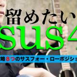 ギター sus4 コードフォーム