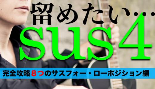 【ギター】sus4(サスフォー)必須フォーム8つ【弾き語りローコード編】