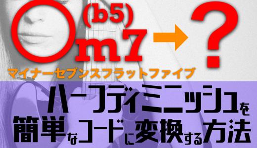 【ギター】m7(b5)ハーフディミニッシュを簡単なコードに変換する方法【初心者】