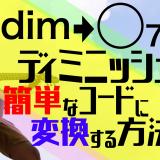 dim ディミニッシュ 簡単コードに変換する