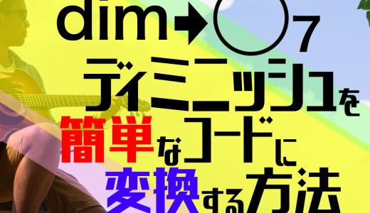 【ギター弾き語り】dim(ディミニッシュ)コードを簡単なコードに変換する方法【初心者】