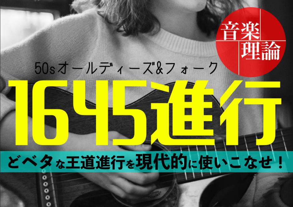 1645進行 音楽理論 ギター