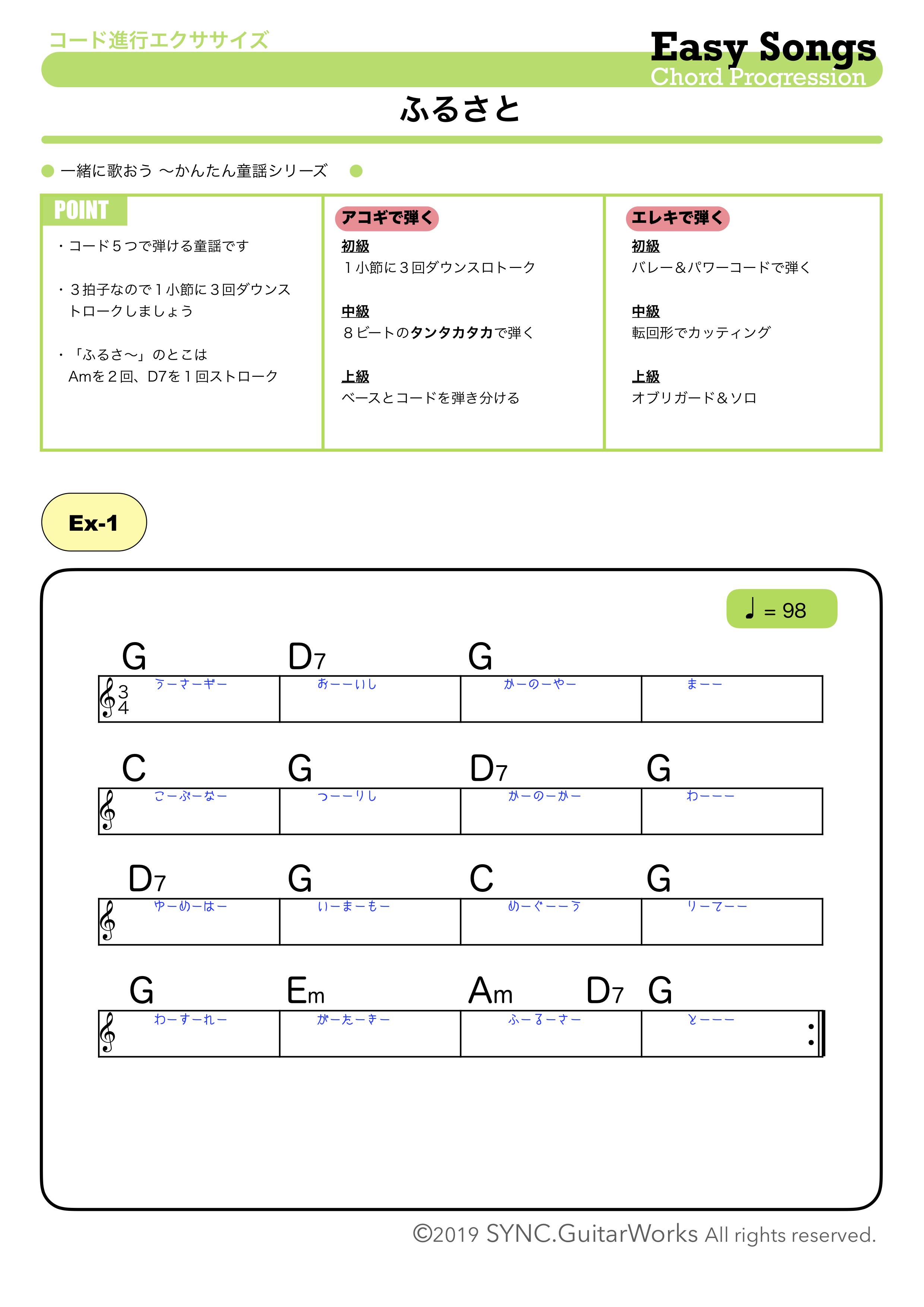 カントリー ロード コード 簡単