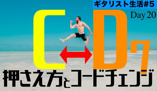 【ギター初心者】C、D7コードの押さえ方とコードチェンジ【ギタリスト生活#5・20日目】