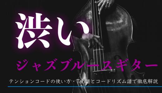 【ギター】テンションコードでブルースをおしゃれに弾く!【基礎編】