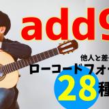 ギター add9 押さえ方 ローコード