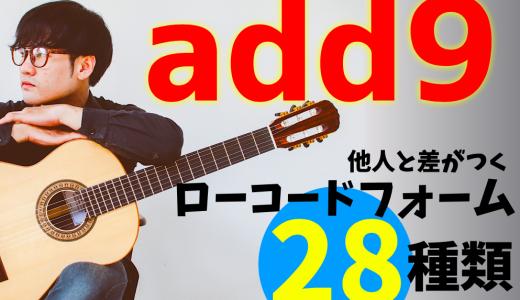 【ギター】add9コードの押さえ方28種【ローコード編・綺麗な技アリフォーム】