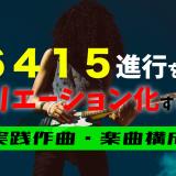 6415進行 バリエーション化 作曲