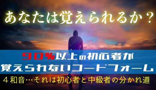 【ギター】オシャレの極み!4和音のバレーコード・M7・m7【バレーコード④】