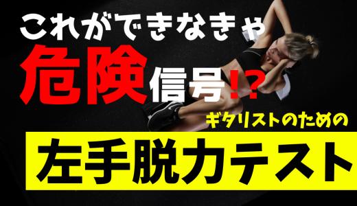 【ギター】コレが出来なきゃ危険信号!?左手フォームをチェック!【脱力】