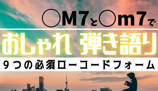 【ギター】○M7と○m7でおしゃれ弾き語り!9つの必須ローコードフォーム