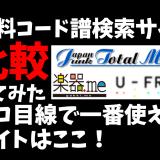 無料コード譜検索サイト 比較 J-Total Music 楽器.me U-フレット